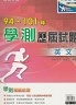 【二手書R2YB】e 專攻學測 最新版《94~101年學測歷屆試題 英文》劉家宏