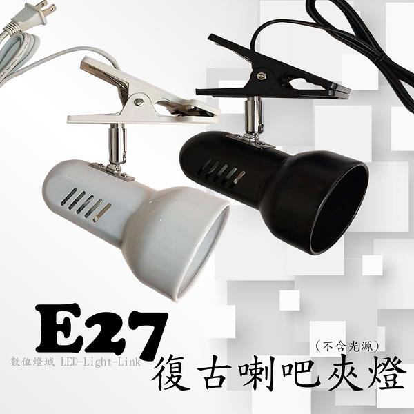 數位燈城 LED-Light-Link E27 復古喇吧夾燈 - 空台 商空燈具、展示 居家 夜市必備燈款 光源另計