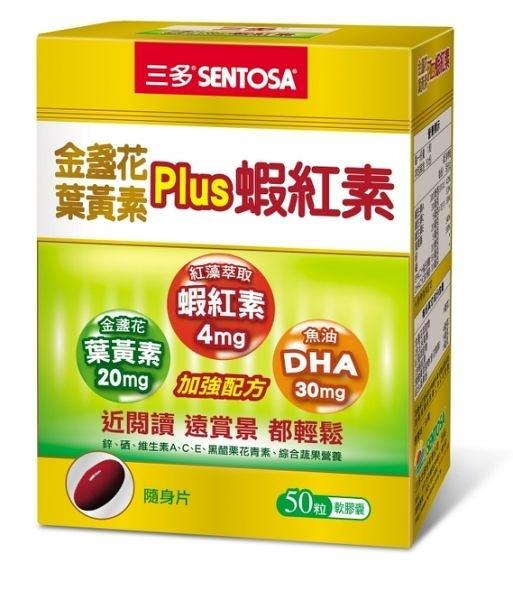 三多 金盞花葉黃素Plus蝦紅素軟膠囊50粒