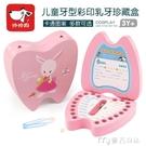 乳牙盒木質乳牙紀念盒女孩男孩兒童牙齒收藏盒寶寶乳牙盒掉換牙齒保存 麥吉良品