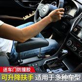 汽車改裝扶手通用扶手箱升降扶手長途駕駛緩解疲勞扶手車用肘托igo 可可鞋櫃
