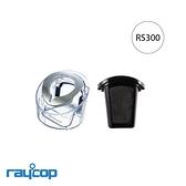 Raycop RS300專用集塵盒+濾網(1組裝) 配件 公司貨