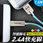 充電線 快充線 type-c micro USB 1.5米 2.4A 傳輸線 編織線 智能斷電 Mcdodo 防過充 Android