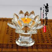 佛教用品蓮花底座 水晶蓮花酥油蠟座 燭台 燈台 供燈座 水晶燈座