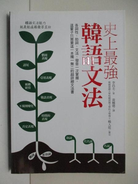 【書寶二手書T6/語言學習_ANC】史上最強韓語文法_李昌圭