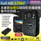 【CHICHIAU】1296P 超廣角170度螢幕型兩用夜視隨身影音密錄器/支援遙控器 行車紀錄器 H10@四保