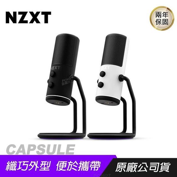 【南紡購物中心】NZXT 恩傑 Capsule 24Bit/96K 數位麥克風 黑 白/心型指向/免螺絲安裝