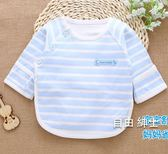 (百貨週年慶)新生兒半背衣服夏0寶寶和尚服春秋3初生嬰兒衣服棉質保暖上衣單件
