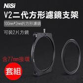 御彩@耐司NISI V2二代方形濾鏡支架 77mm轉接環套組 無暗角 航空鋁材方型插濾鏡卡座轉接環