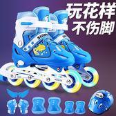 3-6-9-12歲閃光直排輪可調兒童溜冰鞋全套裝小孩直排溜冰鞋套裝YS-新年聚優惠