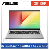 【直升16G】ASUS X513EP-0251W1135G7 15.6吋 筆電 (i5-1135G7/8GDR4/512G/W10)