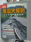 【書寶二手書T4/科學_XBJ】地震大解剖_原價420_牛頓出版社