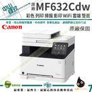 【1111限時↘9990下單再折111】Canon imageCLASS MF632Cdw 彩色雷射多功能複合機