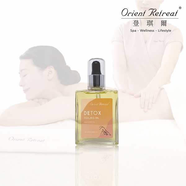 【Orient Retreat登琪爾】腿部調理油Detox Healing Oil for lower body use(60ml)