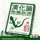 『高雄龐奇桌遊』 演化論 物種起源 Evolution 繁體中文版 正版桌上遊戲專賣店