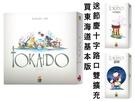『高雄龐奇桌遊』 東海道 TOKAIDO 基本板 送 節慶 十字入口 雙擴充 繁體中文版 正版桌上遊戲專賣店