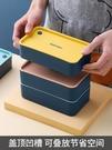 保鮮盒食品級微波爐飯盒加熱專用冰箱上班族帶飯密封水果便當盒子 果果輕時尚