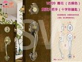 W209 花旗門鎖 硫化銅門 雙大把手鎖+輔助鎖 三支鑰匙 門鎖古銅 鎖心60mm 門厚38~42mm