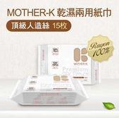 韓國 MOTHER-K / K-MOM 乾溼兩用紙巾/濕紙巾-頂級人造絲 (15枚)