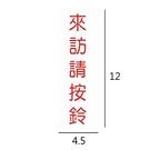 ET-819 來訪請按鈴 直式 4.5x12cm 壓克力標示牌/指標/標語 附背膠可貼
