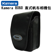 Kamera 8060 直式帆布相機包