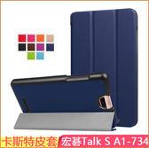 宏碁 Acer Iconia Talk S A1-734 平板皮套 卡斯特紋 超薄 三折 A1-734 保護套 支架 保護殼 7吋 平板皮套