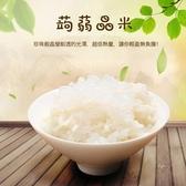 台灣現貨! 超纖微卡蒟蒻晶米 營養白米 白米 蒟蒻料理 調理包 食用米 健康米 五穀雜【FS0001】