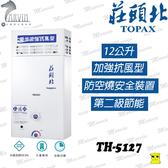 莊頭北熱水器 12公升 加強抗風屋外型熱水器 TH-5127RF 水箱含銅量99.9% 五年保固 水電DIY