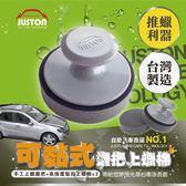 JUSTON駕駛通-自助洗車-可黏式握把上蠟棉(上蠟握把+黏扣上蠟棉x2)台灣製/加速推蠟-摩布工場