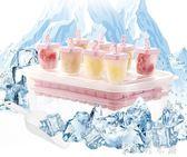 雪糕冰塊模具盒冰淇淋凍冰格自制冰棍做冰棒的制冰盒家用套裝  伊鞋本铺