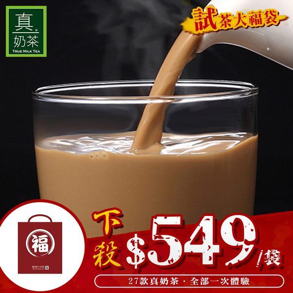 雙十一真奶茶最強27件福袋組