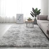 北歐ins客廳地毯臥室滿鋪 床下可睡可坐毛絨網紅床邊少女毛毯地墊YYP 【618特惠】