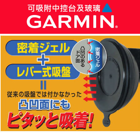 garmin nuvi 1690 2455 2465 2465t 2565 2565t 2585 2585t 510 gps中控台吸盤底座導航座支架