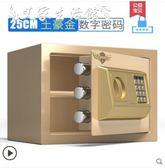 保險箱家用小型隱形小保險箱迷你指紋密碼箱25cm入墻入衣櫃辦公室保管箱 艾家生活館 LX