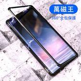 抖音同款 三星 Galaxy Note9 手機殼 金屬邊框 玻璃背板 磁吸 玻璃殼 全包 防摔 保護殼 保護套