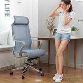 人體工學椅電腦椅 家用 辦公室椅子書房書桌轉椅現代簡約wl9012[3C環球數位館]