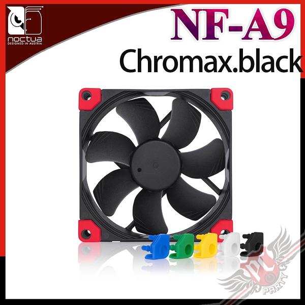 [ PCPARTY ] 貓頭鷹 Noctua NF-A9 PWM Chromax.black.swap SSO2 磁穩軸承 AAO 防震靜音扇