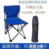 便攜式摺疊椅帶靠背小椅子釣魚椅馬扎戶外寫生椅坐火車板凳畫畫凳igo 藍嵐小鋪