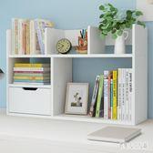 簡約書架置物架桌上多層收納小書柜學生現代家用省空間經濟型 yu6080『俏美人大尺碼』