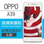 【00193】 [OPPO A39] 9H鋼化玻璃保護貼 弧邊透明設計 0.26mm 2.5D