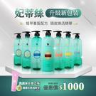 【New妃蒂絲新包裝】七款洗護沐任選2瓶/送璀璨光修護精華 長髮公主的秘密