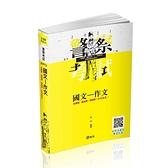 國文作文(警察考試)FP73