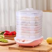 交換禮物乾果機金正干果機家用食品烘干機水果蔬菜寵物肉類食物脫水風干機小型  LX