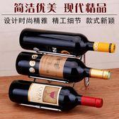 創意酒架酒瓶架子現代客廳紅酒架葡萄酒架鐵藝展示架家用酒柜擺件 qf1907『黑色妹妹』