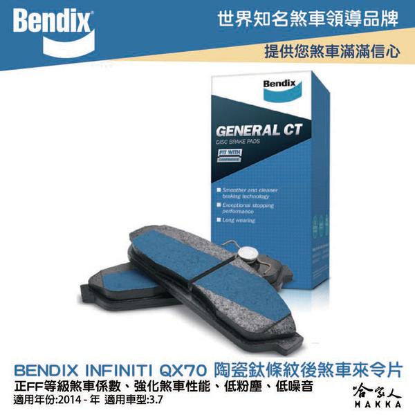 BENDIX INFINITI QX70 14~ 年 陶瓷鈦條紋 後煞車來令片 奔德士 哈家人