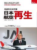 (二手書)稻盛和夫如何讓日本航空再生