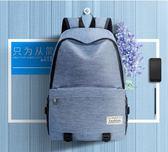 男士後背包 後肩包男士背包女書包韓版潮學院風大中學生旅行包休閑商務電腦包 至簡元素