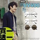 韓國熱銷 復古款文青平光眼鏡 俏皮圓框顯小臉鏡框 抗UV墨鏡 買一送一 ☆匠子工坊☆【UG0057】