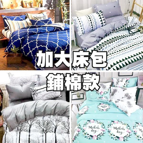 床包 / 加大(含枕套)、加厚鋪棉款【多款可選】超細纖維絲絨棉、床包式、柔順觸感