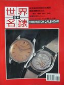 【書寶二手書T6/收藏_YJH】世界名錶百科_1998年
